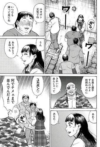 higanjima_48nichigo169-18073006.jpg