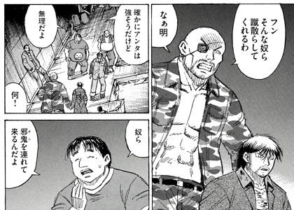 higanjima_48nichigo169-18073010.jpg
