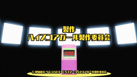 ハイスコアガール1話感想(28)