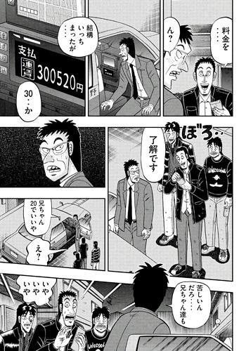 カイジ288話(1)