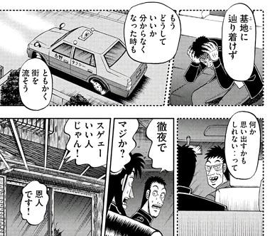 カイジ288話ネタバレ感想(2)
