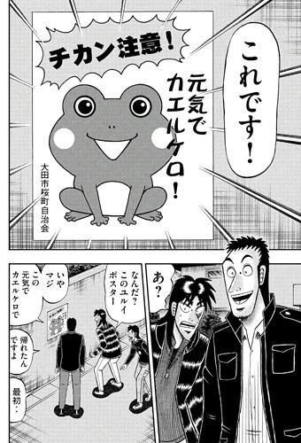 カイジ288話 ポスター 大田市