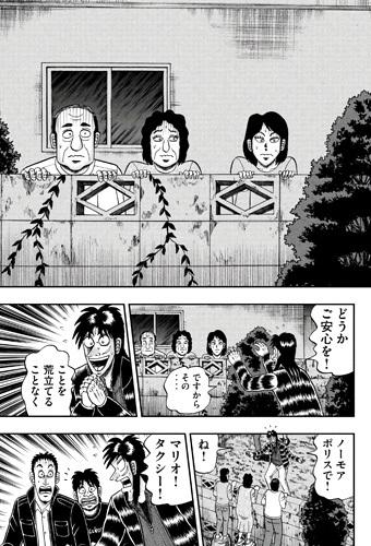 カイジ288話ネタバレ感想(4)