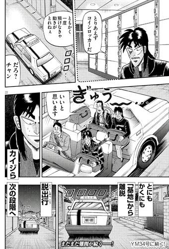 カイジ288話ネタバレ感想(5)