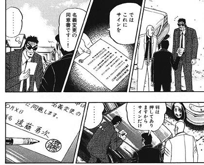 カイジ289話 遠藤勇次