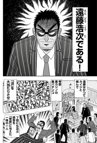 カイジ289話 遠藤浩次