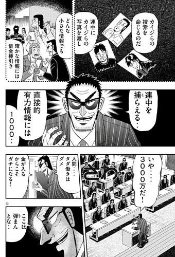 kaiji-289-18072304.jpg