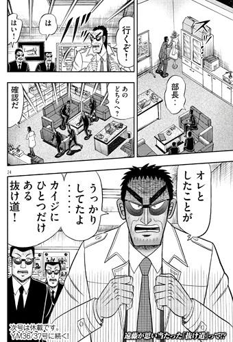 kaiji-289-18072306.jpg