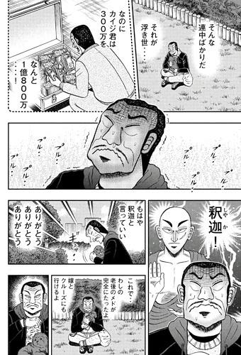 kaiji-290-18080601.jpg