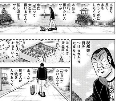 kaiji-290-18080602.jpg
