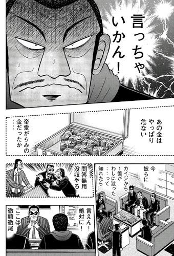 kaiji-290-18080603.jpg