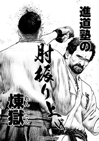 喧嘩稼業92話ネタバレ感想(01)