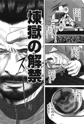 喧嘩稼業92話ネタバレ感想(04)