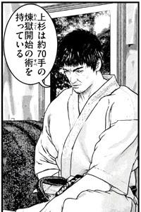喧嘩稼業92話ネタバレ感想(06)