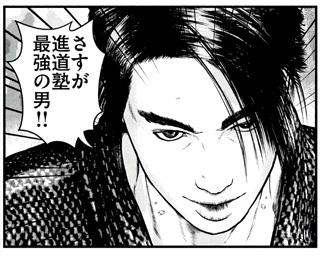 喧嘩稼業92話ネタバレ感想(07)