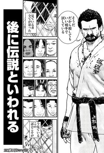 kenkakagyou93-18073001.jpg