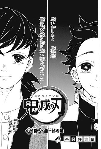 鬼滅の刃118話ネタバレ感想(1)