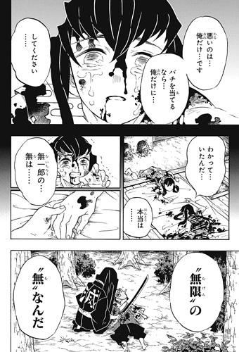 鬼滅の刃118話ネタバレ感想(2)