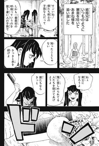 鬼滅の刃118話ネタバレ感想(4)