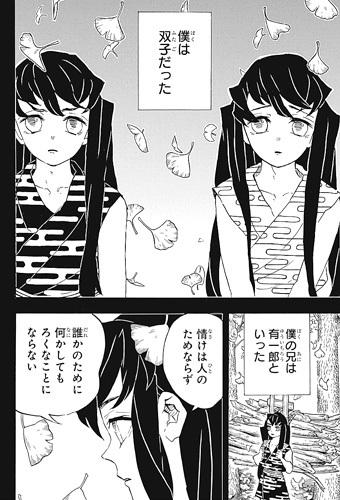 鬼滅の刃118話ネタバレ感想(5)