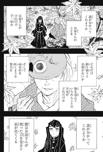 kimetsunoyaiba119-18072303.jpg