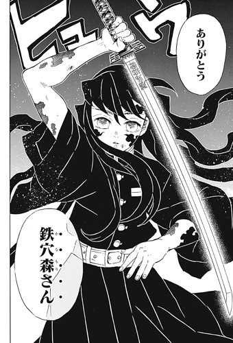 鬼滅の刃119話ネタバレ感想(4)