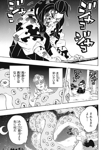 kimetsunoyaiba119-18072305.jpg