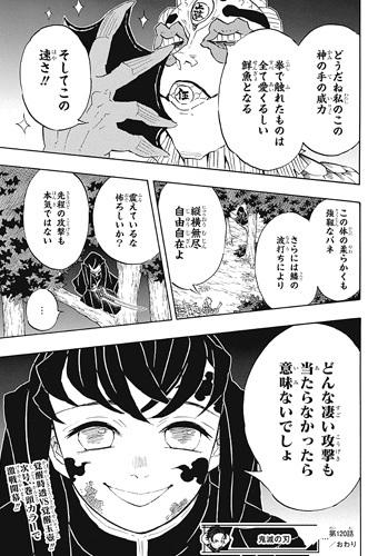 kimetsunoyaiba120-18073009.jpg
