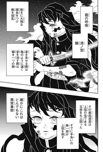 kimetsunoyaiba121-18080602.jpg