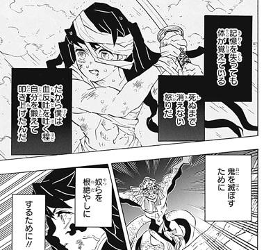kimetsunoyaiba121-18080605.jpg