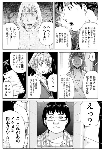 金田一37歳の事件簿12話ネタバレ感想(02)