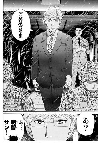 金田一37歳の事件簿12話ネタバレ感想(03)