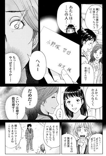 金田一37歳の事件簿12話ネタバレ感想(04)