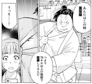 金田一37歳の事件簿12話ネタバレ感想(05)