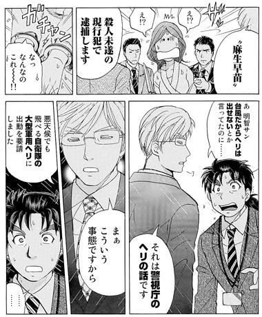 金田一37歳の事件簿12話ネタバレ感想(07)