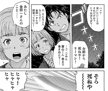 金田一37歳の事件簿12話ネタバレ感想(08)