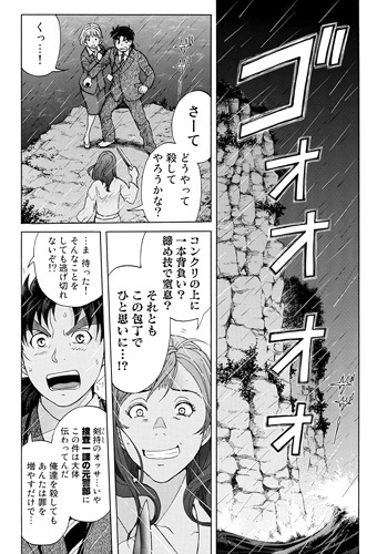 金田一37歳の事件簿12話ネタバレ感想(09)