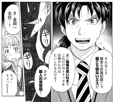 金田一37歳の事件簿12話ネタバレ感想(10)