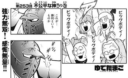 キン肉マン253話ネタバレ感想(04)