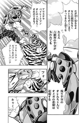 キン肉マン253話ネタバレ感想(06)