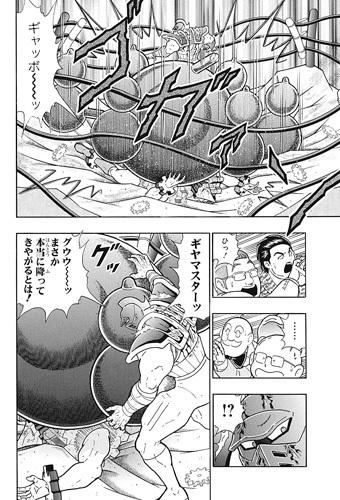 キン肉マン253話ネタバレ感想(08)