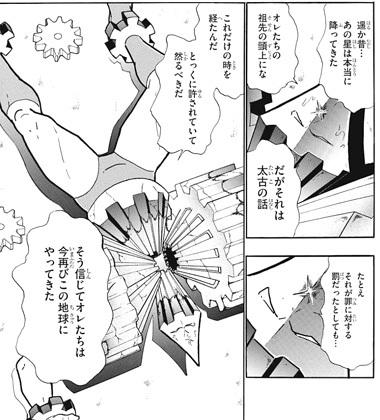 キン肉マン253話ネタバレ感想(09)
