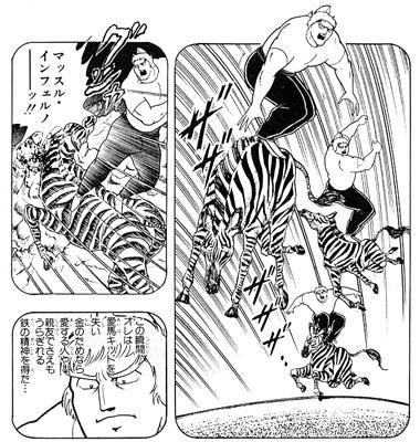キン肉マン29巻 ゼブラの愛馬キッド