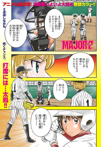 MAJOR 2nd145話ネタバレ感想(1) 道塁