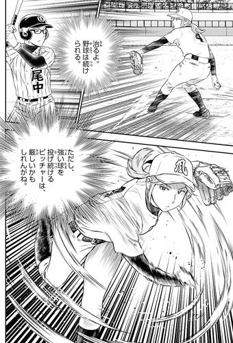 MAJOR 2nd146話ネタバレ感想(5) 沢さんのピッチング