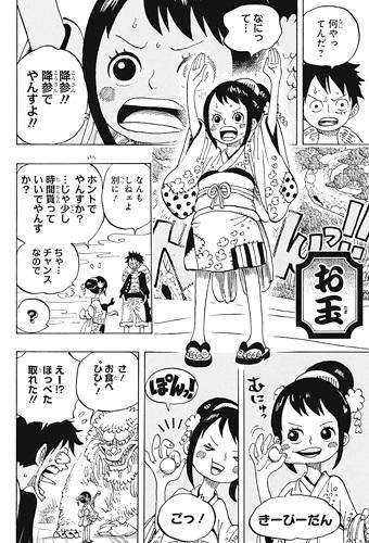 ワンピース911話ネタバレ感想(03)
