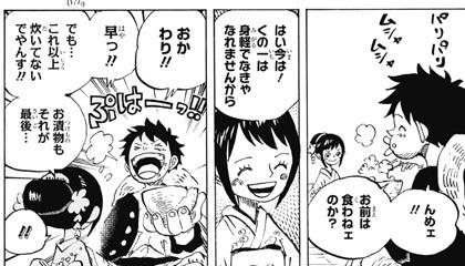 ワンピース911話ネタバレ感想(04)