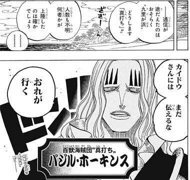 ワンピース911話ネタバレ感想(07)