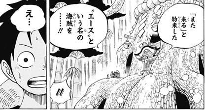 ワンピース911話ネタバレ感想(10)