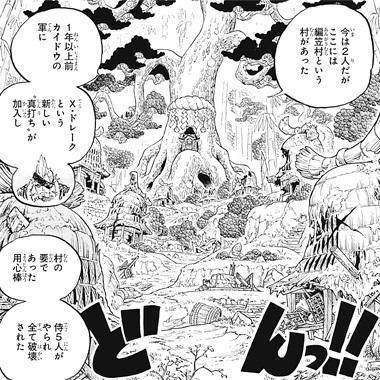 ワンピース912話ネタバレ感想(1)